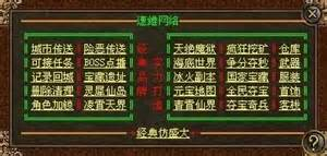让游戏私服成为了黑客进入中国网游戏百度快照